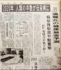 Artigo publicado há 30 anos em antigo jornal japonês fala sobre pandemia por volta de 2020